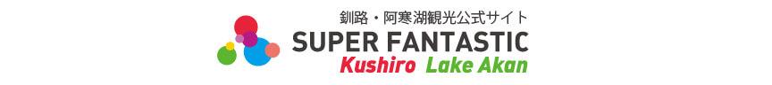 釧路・阿寒湖観光公式サイト SUPER FANTASTIC Kushiro Lake Akan