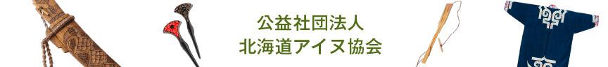 (公益社団法人)北海道アイヌ協会